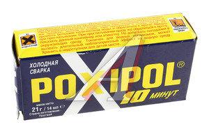 Сварка холодная 14мл серая POXIPOL ST01971