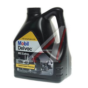 Масло дизельное DELVAC MX EXTRA п/синт.4л MOBIL MOBIL SAE10W40, 01_02021