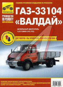 Книга ГАЗ-33104 Валдай цветные схемы руководство по ремонту ТРЕТИЙ РИМ (3409) ИДТР, 3409
