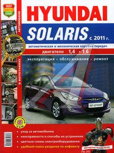 """Книга HYUNDAI Solaris (11-) """"Я ремонтирую сам"""" Мир Автокниг (45036)"""