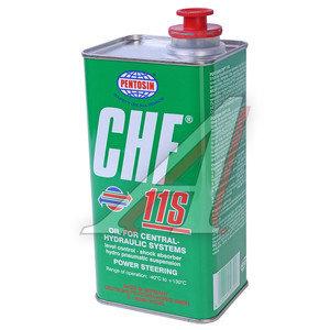 Жидкость гидроусилителя руля 1л CHF 11S-1405106 PENTOSIN PENTOSIN, 6538