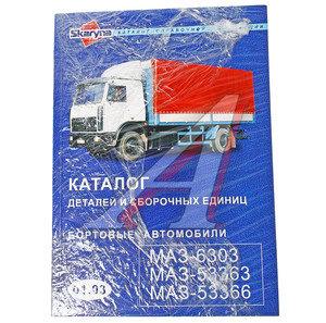 Книга МАЗ-6303,53363,53366 каталог СКАРИНА Т01.03