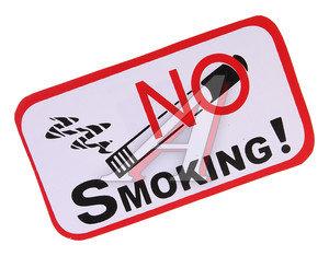 """Наклейка-знак виниловая """"Курение запрещено NO SMOKING !"""" прямоугольник, фон белый В01111"""