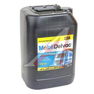 Масло дизельное DELVAC SUPER 1400 мин.20л MOBIL MOBIL SAE15W40, 01_01451