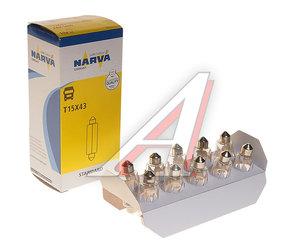 Лампа 24V C18W SV8.5-8 двуцокольная NARVA 175223000, N-17522