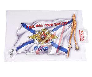 """Наклейка виниловая вырезанная """"ВМФ флаг"""" 17х24см AUTOSTICKERS 060873/06538, патриот"""