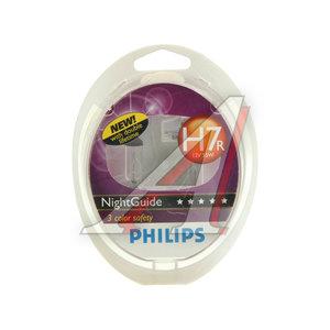 Лампа 12V H7 55W PX26d бокс (2шт.) Night Guide PHILIPS 12972RNG2, P-12972RNG2, АКГ 12-55 (Н7)