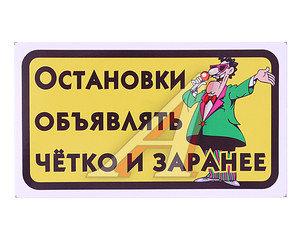 """Наклейка виниловая """"Остановки объявлять четко и заранее"""" Б28"""