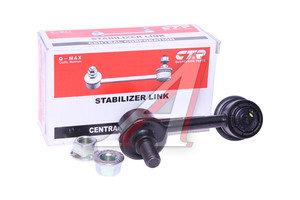 Стойка стабилизатора HYUNDAI Starex H-1 (08-) заднего левая CTR CLKH-39L, 32062, 55530-4H000