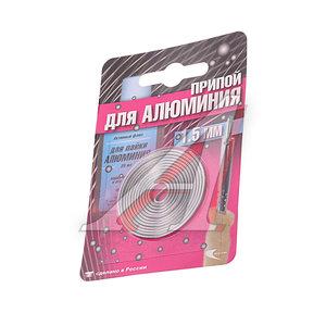 Припой AL-220 d=1.5мм для пайки алюминия AL-220, 191346