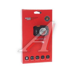 Фонарь налобный 1 светодиод CREE + 2 красных светодиода ИК-сенсор 3хААА ЯРКИЙ ЛУЧ H-3 MA-HALO, 4606400104971