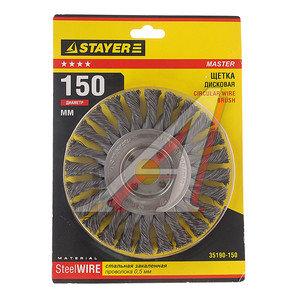 Кордщетка для УШМ дисковая 150мм крученая сталь 22мм STAYER 35190-150, 35190-150_z01
