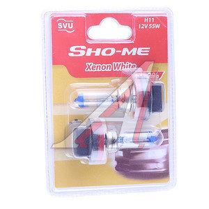 Лампа H11 12V 55W +120% Xenon White блистер (2шт.) SHO-ME SHO-ME H11 SVU, H11 SVU Sho-Me