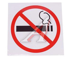 """Наклейка-знак виниловая """"Курение запрещено"""" 20х20см AUTOSTICKERS 069067"""
