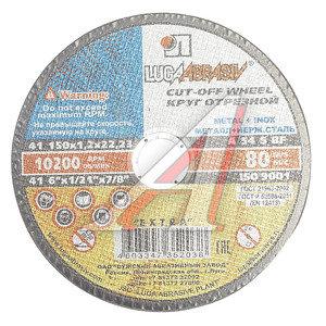 Круг отрезной по металлу 150х1.2х22 А54 нержавеющая сталь Лужский АЗ ЛАЗ КО 150х1.2х22 А54, 16459