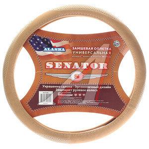Оплетка руля (L) 39-41см бежевая замша Alaska SENATOR OPLS1006