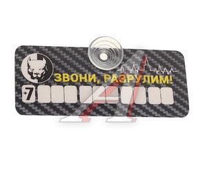 """Автовизитка """"Питбуль"""" пластиковая, на присоске, самоклеющиеся цифры MASHINOKOM AVP 004"""