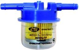 Фильтр топливный ВАЗ,ГАЗ,ЗИЛ тонкой очистки (штуцер) d=6мм с отстойником ЛААЗ ФТ 012 - 1117010, 2108-1117010