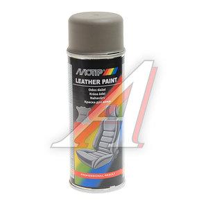 Краска для кожи бежево-серая аэрозоль 200мл MOTIP MOTIP 04231BS