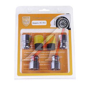 Гайка колеса М12х1.5х36 секретки сфера закрытая комплект 4шт. 2 головки SAVE CAR AC(SL), AC(SL) M12x1.5