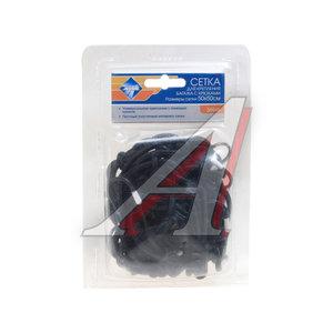 Сетка в багажник напольная 50х50см для перевозки вещей NOVA BRIGHT 36948