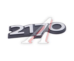 "Орнамент задка ""2170 "" 2170-8212172-10, 21700821217210, 21700-8212172-10"