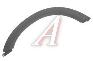 Арка колеса ГАЗ-2217 левая Н/О АВТОКОМПОНЕНТ 2217-8403027-10