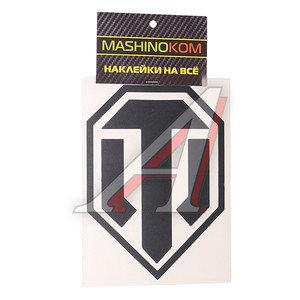 """Наклейка виниловая вырезанная """"Эмблема ТР"""" 13х11см черная одноцветная MASHINOCOM VRC 938"""