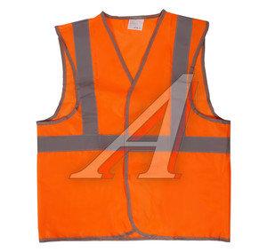 Жилет сигнальный (размер XL) светоотражающий оранжевый ГОСТ СИБРТЕХ 89513