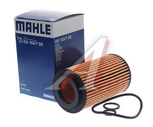 Фильтр масляный MERCEDES C (W204),E (W212),GLK (X204),Sprinter (06-) MAHLE OX153/7D2, A6511800109