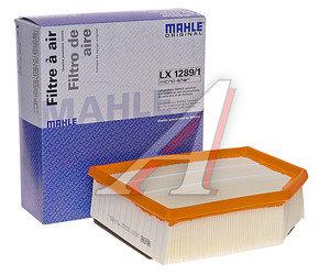 Фильтр воздушный VOLVO S60,XC70,XC90 (D5) MAHLE LX1289/1, 30636833