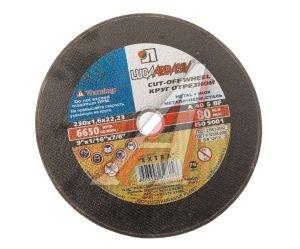 Круг отрезной по металлу 230х1.6х22 А40 нержавеющая сталь Лужский АЗ ЛАЗ КО 230х1.6х22 А40, 11541