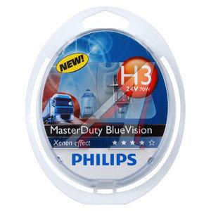 Лампа 24V H3 70W PK22s бокс (2шт.) Master Duty Blue Vision PHILIPS 13336MDBVS2, P-13336MDBV2, АКГ 24-70-1 (НЗ)