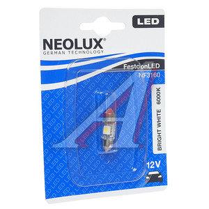 Лампа светодиодная 12V C5W SV8.5-8 двухцокольная блистер (1шт.) NEOLUX N3160, NF-3160, АС12-5