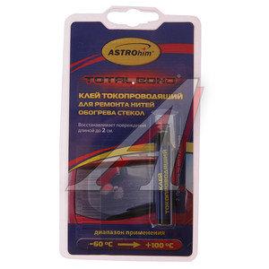 Клей для ремонта нитей обогрева стекол токопроводящий 2мл Total Bond ASTROhim ASTROhim AC-9101, ACT-9101