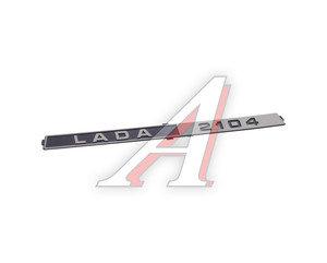 "Орнамент задка ""LADA 2104"" 2104-8212204-10"