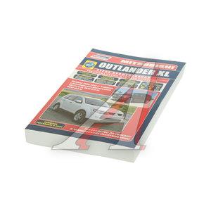 Книга MITSUBISHI Outlander XL (07-) ЗА РУЛЕМ (56411), Монолит