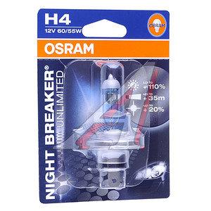 Лампа 12V H4 60/55W +110% P43t-38 блистер (1шт.) Night Breaker Unlimited OSRAM 64193NBU-01B, O-64193NBUбл, АКГ12-60+55(Н4)