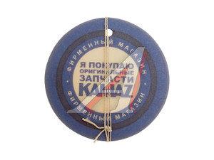 Ароматизатор воздуха КАМАЗ 444-07060100
