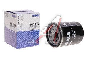 Фильтр масляный MITSUBISHI Lancer 10 (09-) (1.8) MAHLE OC196, MZ690115