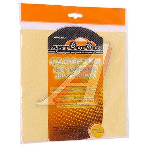Салфетка замша синтетическая универсальная 45х46см АВТОСТОП AB-3203
