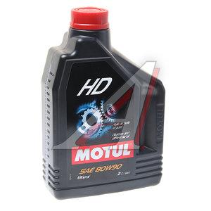 Масло трансмиссионное HD 80W90 GL-4/5 мин.2л мех. MOTUL 100103, MOTUL SAE80W90