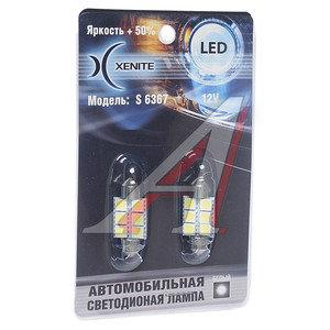 Лампа светодиодная 12V C5W 1.5W SV8.5х36d белая блистер (2шт.) XENITE 1009261, АС12-5