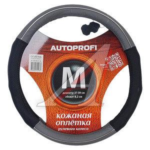 Оплетка руля (М) черная/серая натуральная кожа вставки из п/у кожи Luxury AUTOPROFI AP-1060 BK/GY (M)