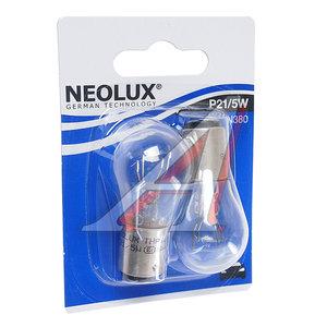Лампа 12V P21/5W BAY15d двухконтактная блистер (2шт.) NEOLUX N380-2бл, NL-380-2бл, А12-21+5