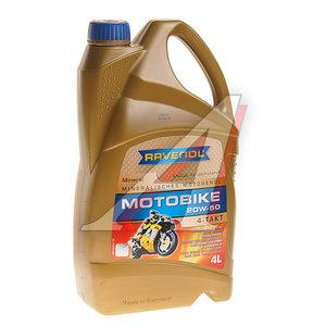 Масло моторное для 4-х тактных двигателей Motobike 4T мин.4л RAVENOL RAVENOL SAE20W50, 4014835731493