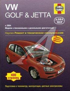 Книга VW Golf,Jetta (04-) ЗА РУЛЕМ (54155)