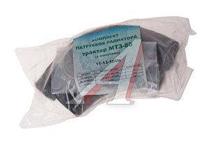 Патрубок МТЗ-80,82,900 радиатора комплект 2шт. (с хомутами) ТК МЕХАНИК 70-1303000 КТ СХ, 11-13-104М, 70-1303001