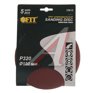 Бумага наждачная на липучке D150 Р320 5шт. FIT FIT-39810