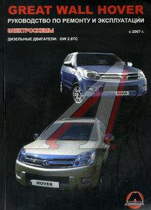 Книга GREAT WALL HOVER (07-) турбодизель 2.8 ЗА РУЛЕМ (55049)